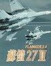 二手書R2YB無出版日《蘇愷27 Ⅱ FLANKER 2.0 Combat Fl