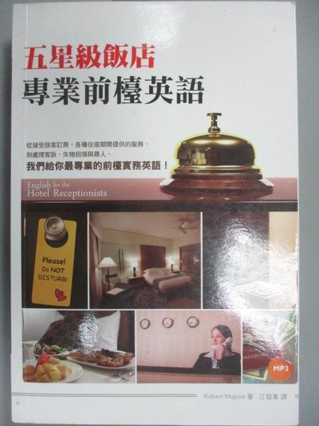 【書寶二手書T8/語言學習_G7G】五星級飯店專業前檯英語(32K+1MP3)_Robert Majure,  江彗菁