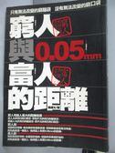 【書寶二手書T1/勵志_LGV】窮人與富人的距離 0.05mm_張禮文