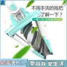 新款免手洗仿手擰平板拖把 懶人瓷磚墩布拖布旋轉地拖拖把家用乾濕兩用拖