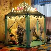 兒童六角帳篷公主超大城堡遊戲屋室內外寶寶房子玩具屋生日禮物wy