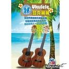 烏克麗麗 完全入門24課(附DVD) ukulele自學教材