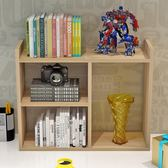 簡約現代創意學生桌上書架簡易組合兒童桌面小書架置物架辦公書櫃 9號潮人館