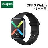 OPPO Watch 46mm 黑(Wi-Fi)智慧手錶[24期0利率]