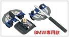 ☆鑫晨汽車百貨☆鋼甲武士10代 旗艦扣鎖- BMW專用款 - 98%車款適用 最強方向盤鎖