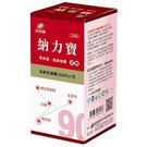 港香蘭 納力寶膠囊 90粒 【瑞昌藥局】