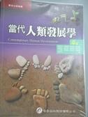 【書寶二手書T1/大學理工醫_YDT】當代人類發展學(4版)_蔡欣玲等