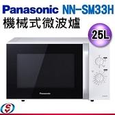 【信源】)25公升【Panasonic 國際牌】機械式微波爐 NN-SM33H/NNSM33H