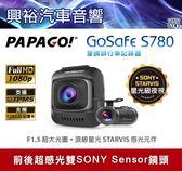 【PAPAGO】GoSafe S780 前後鏡頭行車記錄器*前後1080P/F1.5 大光圈/星光級夜視