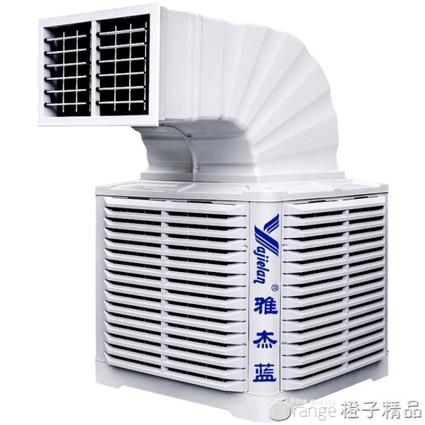 雅杰藍工業冷風機商用水空調環保水冷空調養殖工廠房用單制冷風扇 (橙子精品)