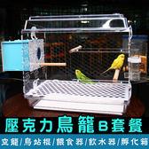 [免運]B套餐-透明鳥籠 鸚鵡鳥籠子 壓克力籠 飼養箱 孵化箱 灰鸚鵡 虎皮 牡丹 別墅