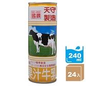 滿800元折80元【國農】果汁牛乳240ml*24罐 免運 原廠直營直送 天守製造 易開罐 保久乳 調味乳