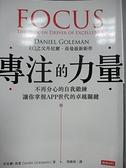 【書寶二手書T5/財經企管_C23】專注的力量_周曉琪