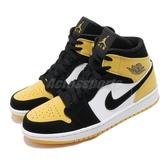 Nike Air Jordan 1 Mid SE Yellow Toe 黑 黃 麂皮鞋面 喬丹 飛人 AJ1 中筒 男鞋 【PUMP306】 852542-071