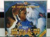 影音專賣店-V03-002-正版VCD*電影【貓狗大戰1】-英語發音
