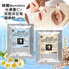 韓國Montlblie光澤薏仁/涼感洋甘菊膜軟粉 40g/包