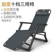 躺椅折疊午休床 辦公室床午睡床 靠背沙灘陽台休閒懶人家用椅子 雙十二8折