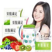 果腹滿足低卡飽足水果果昔3盒組(藍莓+草莓+奇異果) 加贈梅森杯