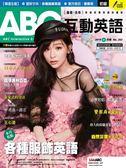 ABC互動英語(純書版)4月號/2019 第202期