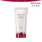 SOFINA ALBLANC 潤白美膚瀅透水嫩瞬亮按摩晶