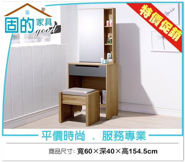 《固的家具GOOD》85-09-ADC 佛羅倫斯2尺鏡台/含椅【雙北市含搬運組裝】