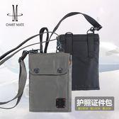 護照包 男女多功能護照包防水證件收納包掛脖機票旅行護照夾手機袋斜挎包【快速出貨】