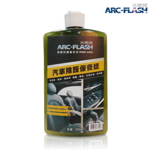 ARC-FLASH光觸媒汽車除醛保養蠟 -合成皮、飾板、儀表板 保養‧亮潔‧抗紫外線‧除甲醛