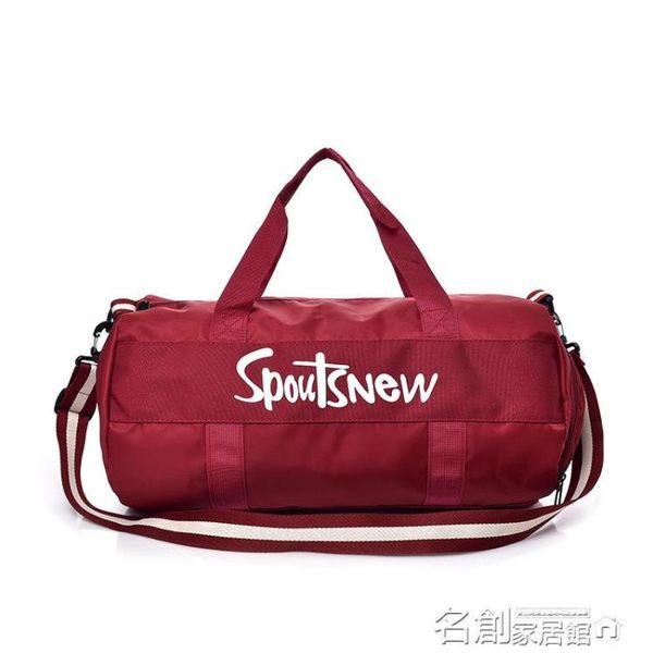 旅行包 短途輕便旅行包女手提行李袋大容量男韓版防水運動包鞋位健身包潮 名創家居館DF