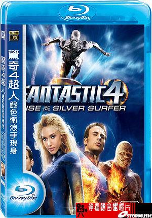 【停看聽音響唱片】驚奇四超人:銀色衝浪手現身 Fantastic Four-:Rise of The Silver Surfer