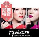即期商品 韓國 珂莉奧 CLIO 微熱之吻持久不掉色唇蜜  4.7g