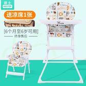 嬰兒餐椅 寶寶座椅餐椅兒童多功能便攜可折疊嬰兒飯桌餐椅小孩吃飯【快速出貨特惠八五折】