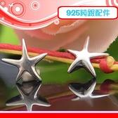 銀鏡DIY S925純銀材料配件/膨膨立體亮面可愛海星墜飾E(穿式)~適合手作蠶絲蠟線/衝浪幸運繩