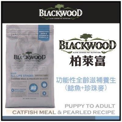 『寵喵樂旗艦店』《柏萊富》blackwood 功能性滋補養生犬糧 鯰魚加麥 5磅