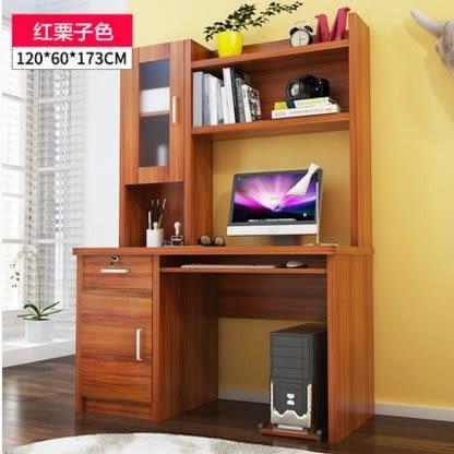 簡約書桌辦公桌 寫字台 書架組合電腦桌 家用台式電腦桌(主圖款)
