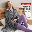 【今日半價】電熱毯 保暖舒適珊瑚絨披肩毛...