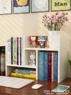 書桌上簡易書架學生宿舍置物架子簡約小型書櫃兒童桌面辦公室收納ATF 艾瑞斯居家生活