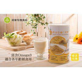 錡鈺 有機黃金亞麻仁籽粉 全素 500g/3罐
