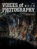 攝影之聲Voices of Photography 3月號/2018 第23期:韓國專題