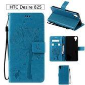 24h出貨 HTC Desire 壓花貓和樹 手機皮套 全包 支架 保護套 減震防摔 保護殼