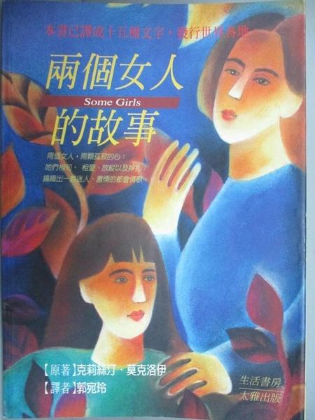 【書寶二手書T9/翻譯小說_JIG】兩個女人的故事_克莉絲汀
