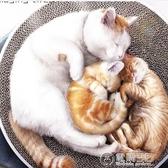 貓抓板貓抓板磨爪板瓦楞紙貓窩碗形捉盆圓形貓碗耐磨不掉屑貓咪玩具用品WD 電購3C