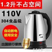 110V電熱水壺旅行美版日本加拿大出版留學旅游便攜式燒水杯燒水壺 怦然心動