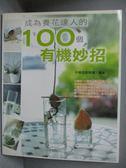 【書寶二手書T7/園藝_YDU】成為養花達人的100的有機妙招_李家發、萬紫