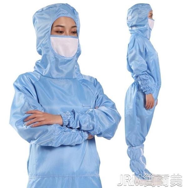 連體服 網格百級無塵服防靜電衣服連體帶口罩食品制藥服全身防塵服 简而美