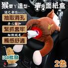 ❖7-11今日299免運❖猴子造型車用椅...