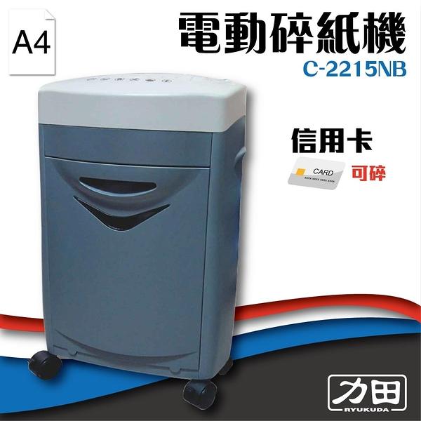 店長推薦 - 力田【C-2215NB】電動碎紙機(A4)可碎信用卡 金融卡 卡片