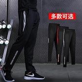運動長褲子男針織秋冬款季加絨寬松速干跑步訓練足球休閑小腳收口 怦然心動