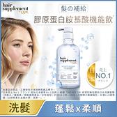 【LUX 麗仕】 髮の補給 膠原蛋白胺基酸洗髮精 450g