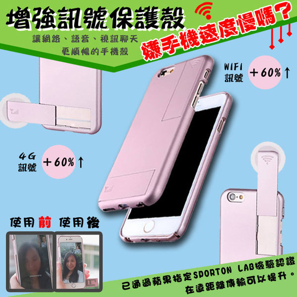 EZGO 4G+WIFI 增強信號保護殼 Apple iPhone6 / 6s i6s 4.7吋 手機殼 保護套 硬殼 背蓋