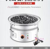 烤腸機 火山石烤腸機商用台灣熱狗機阿里火山石烤腸器自動電熱石鍋香腸機T